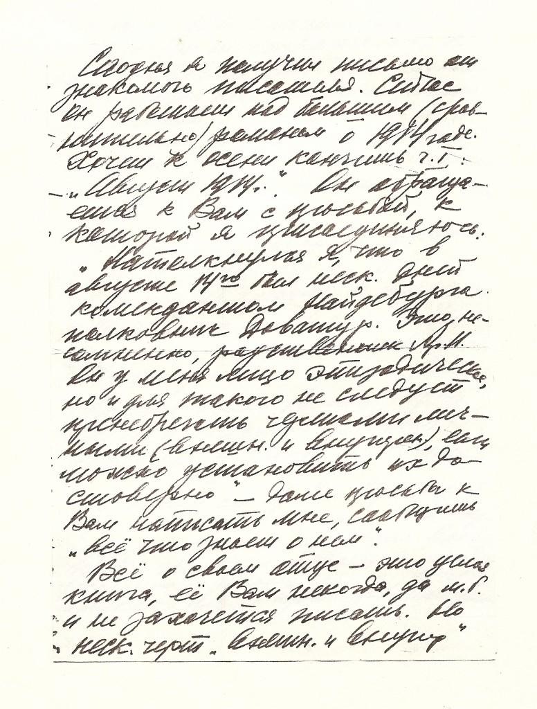 Письмо И.М. Зубова, стр 1