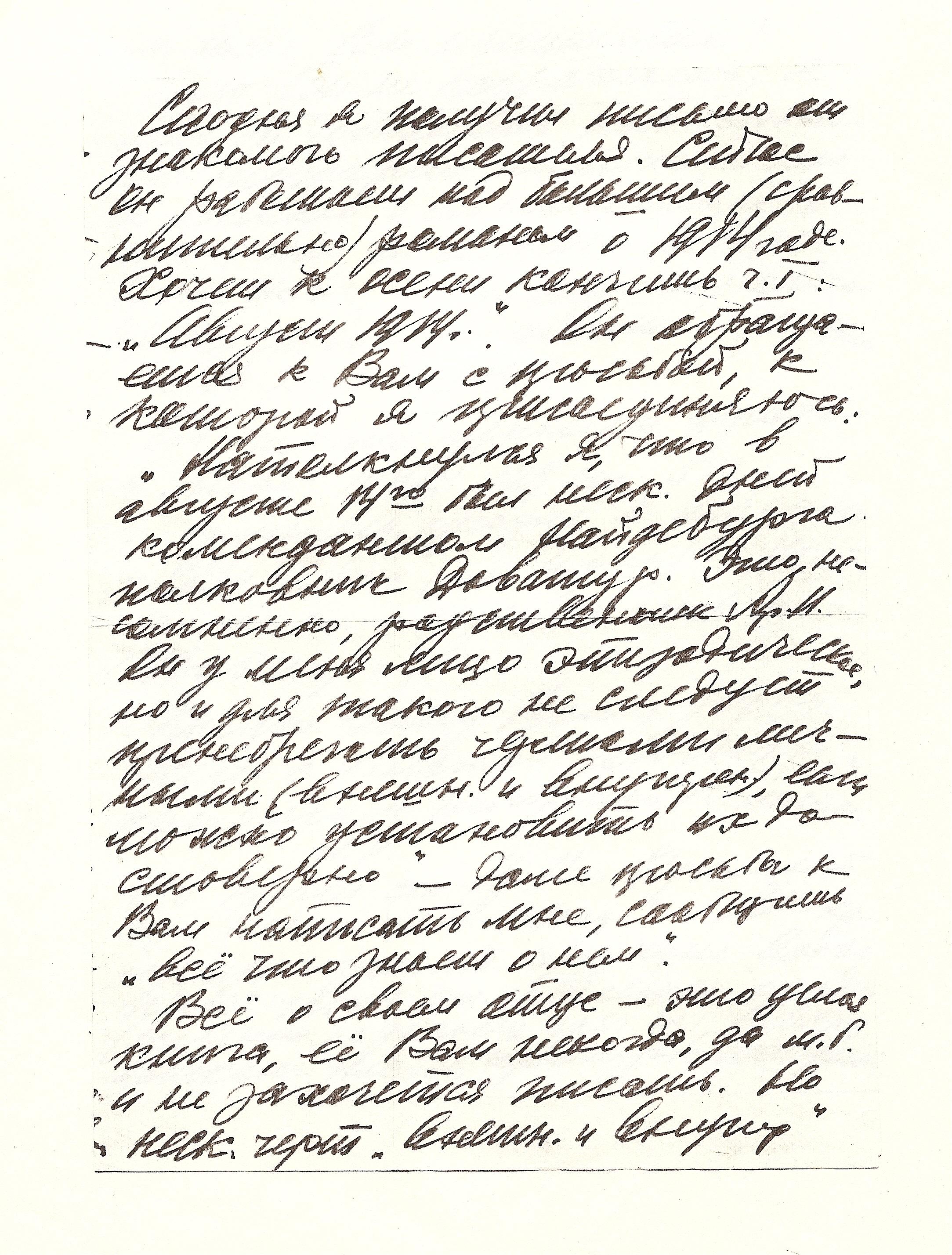 Письмо Н.И. Зубова, стр 1
