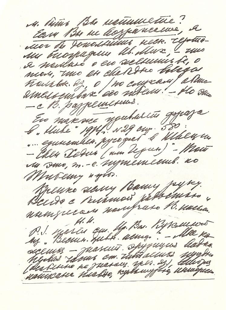 Письмо И.М. Зубова