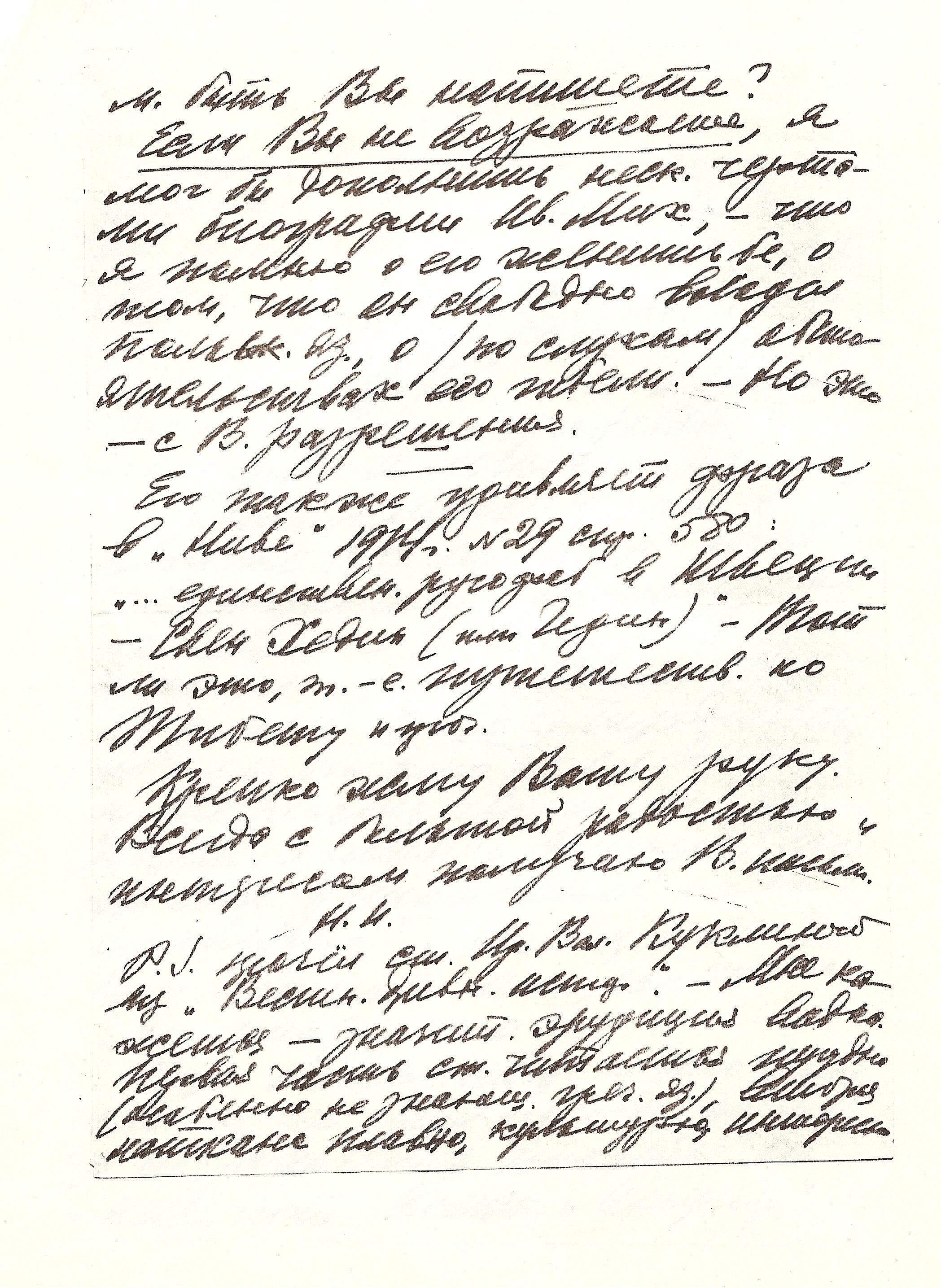 Письмо Н.И. Зубова
